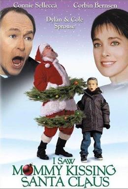 Постер фильма Я видел, как мама целовала Санта Клауса (2002)