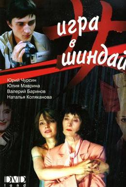 Постер фильма Игра в шиндай (2006)