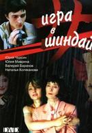 Игра в шиндай (2006)