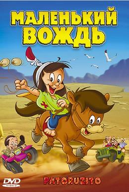 Постер фильма Маленький вождь (2004)