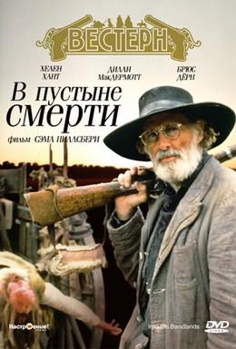Постер фильма В пустыне смерти (1991)