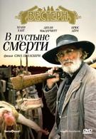 В пустыне смерти (1991)