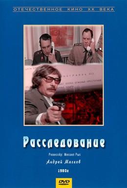 Постер фильма Расследование (1980)