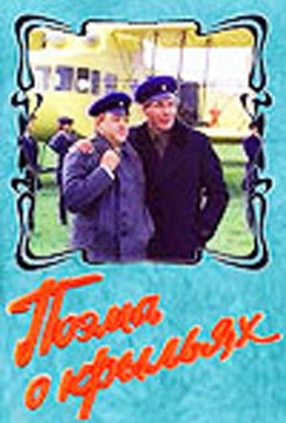 Постер фильма Поэма о крыльях (1979)