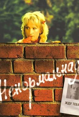 Постер фильма Ненормальная (2006)