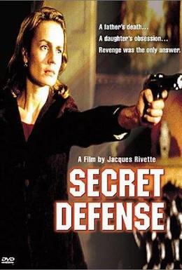 Постер фильма Тайная защита (1998)