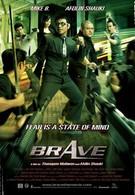 Храбрец (2007)