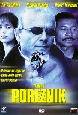Постер фильма Нечего декларировать (1998)
