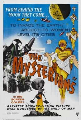 Постер фильма Мистериане (1957)
