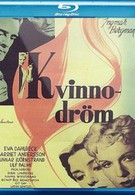 Женские грезы (1955)