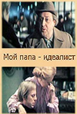Постер фильма Мой папа – идеалист (1980)