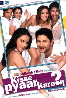 Постер фильма В кого бы влюбиться? (2009)