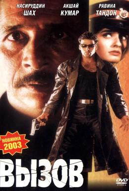 Постер фильма Вызов (1997)