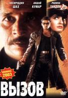 Вызов (1997)