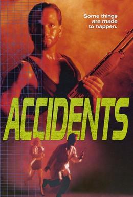 Постер фильма Происшествия (1989)