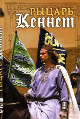 Постер фильма Рыцарь Кеннет (1993)