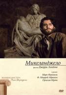 Микеланджело (1990)