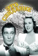 Это – свидание (1940)
