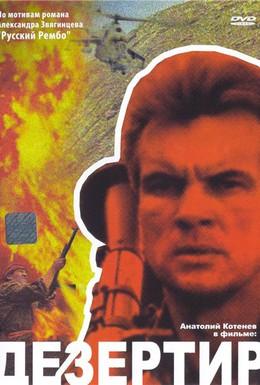 Постер фильма Дезертир (1997)