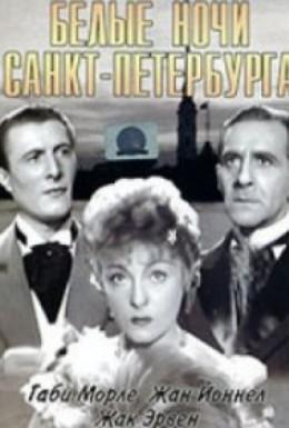 Постер фильма Белые ночи Санкт-Петербурга (1938)
