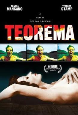 Постер фильма Теорема (1968)