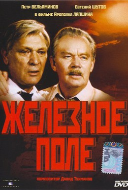 Постер фильма Железное поле (1986)