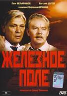 Железное поле (1986)