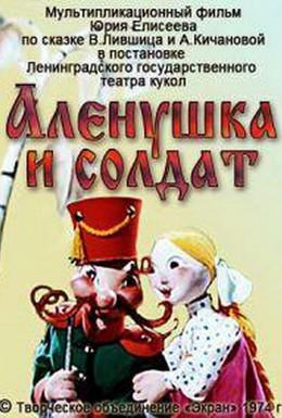 Постер фильма Алёнушка и солдат (1974)