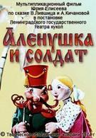 Алёнушка и солдат (1974)