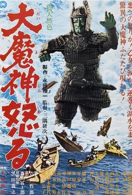 Постер фильма Возвращение Мадзина (1966)
