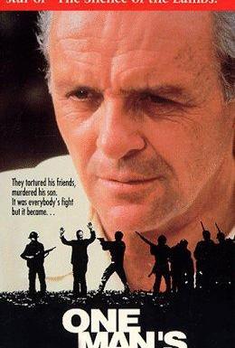 Постер фильма Война одиночки (1991)