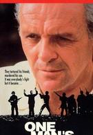 Война одиночки (1991)