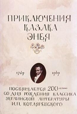 Постер фильма Приключения казака Энея (1969)