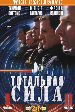 Постер фильма Тотальная сила 2 (1997)