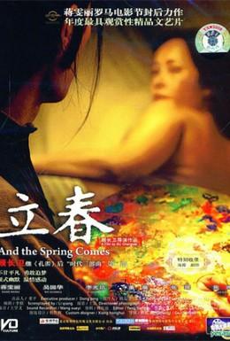 Постер фильма И наступает весна (2007)