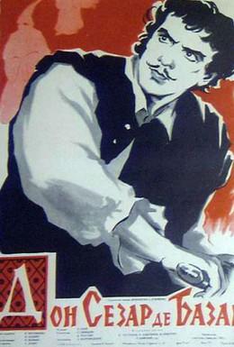 Постер фильма Дон Сезар де Базан (1957)