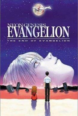 Постер фильма Евангелион нового поколения: Конец Евангелиона (1997)
