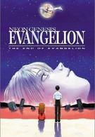 Евангелион нового поколения: Конец Евангелиона (1997)