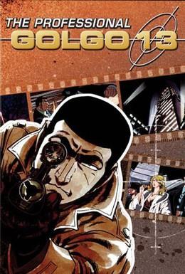 Постер фильма Голго-13: Профи (1983)