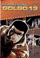 Голго-13: Профи (1983)