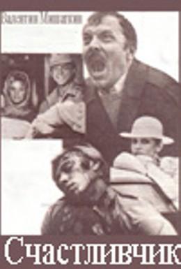 Постер фильма Счастливчик (1988)