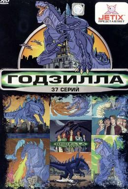 Постер фильма Годзилла (1998)