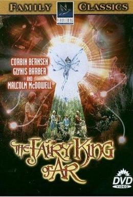 Постер фильма Волшебный король (1998)