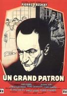 Перфекционист (1951)