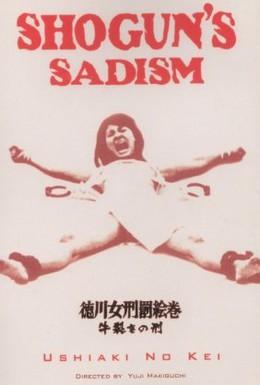 Постер фильма Радость пытки 2: Садизм сегуна (1976)