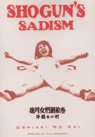 Радость пытки 2: Садизм сегуна (1976)