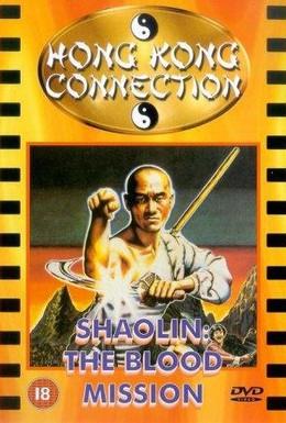 Постер фильма Шаолинь: Кровавая миссия (1984)