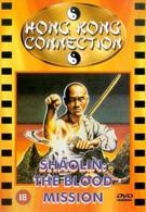 Шаолинь: Кровавая миссия (1984)