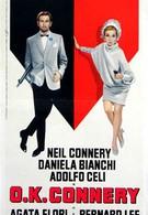 OK Коннери (1967)