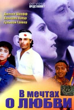 Постер фильма В мечтах о любви (1992)